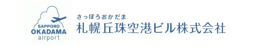 札幌丘珠空港ビル株式会社
