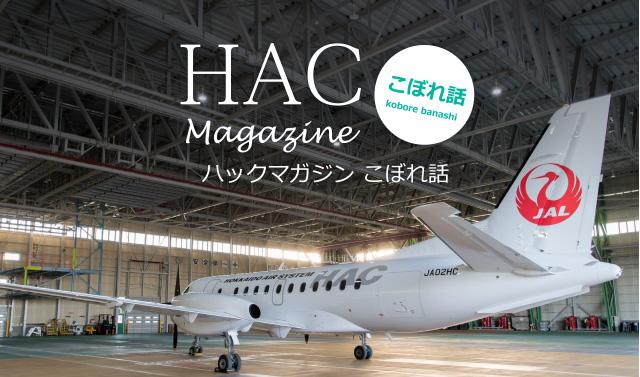 HAC Magazine ハックマガジン こぼれ話