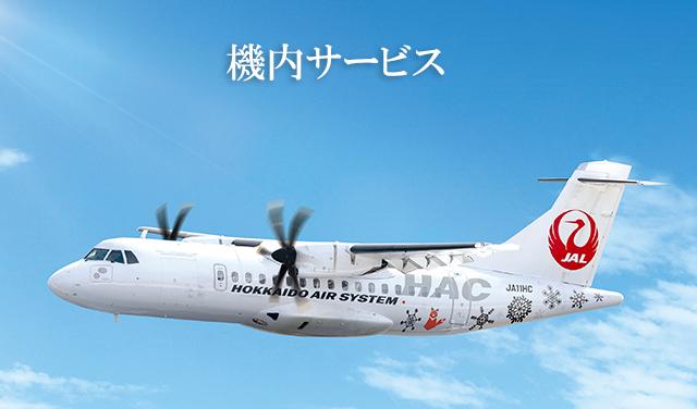 機内サービス シート・機内エンターテイメントなど、機内でのサービスをご案内します。